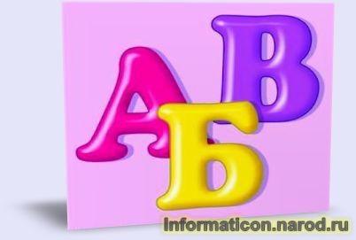 Український алфавіт для вирізання