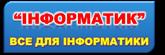 Сайт учителя інформатики Бройченка А.Г.