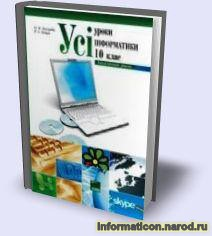 Электронные приложения к русскому языку 2 класс
