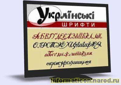 Збірка українських шрифтів для windows