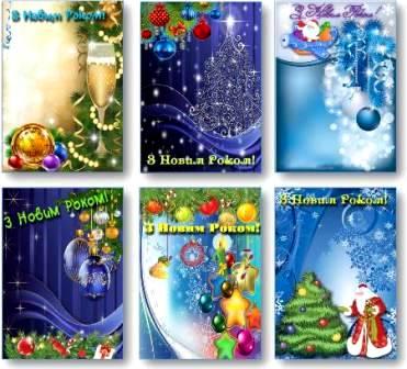 З бірка вітальних новорічних листівок